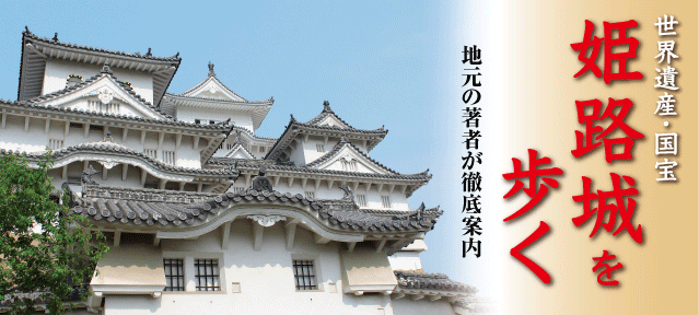 姫路城を歩く